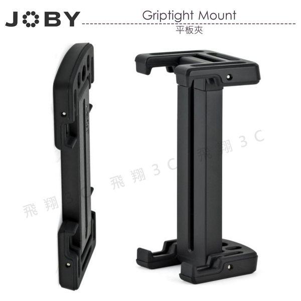 《飛翔3C》JOBY GripTight Mount 平板夾〔公司貨〕相機三腳架平板座 金剛爪自拍連接 固定平板架