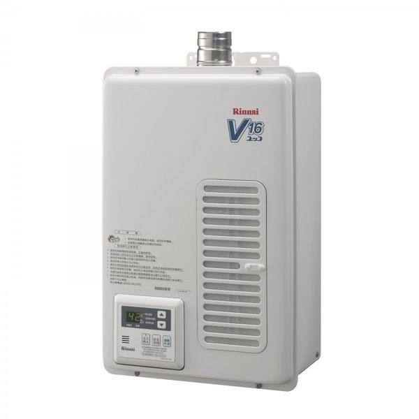 《修易生活館》Rinnai 林內 REU-V1611WFA-TR 屋內強制排氣型16L熱水器 (如需安裝 加收基本安裝費用800元)