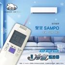【聲寶 SAMPO/禾聯/萬士益/良峰/...