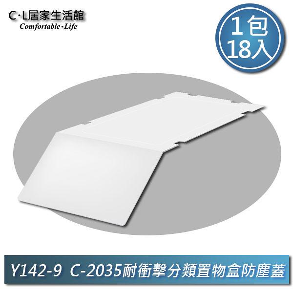 【C.L居家生活館】Y142-9 C-2035耐衝擊分類置物盒防塵蓋(18入/包)不拆賣/整理盒/收納盒/樹德櫃