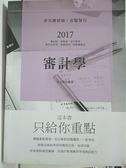 【書寶二手書T2/進修考試_J9N】106會計高普地方原住民-審計學_金永勝