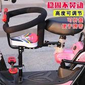 電動自行車寶寶前置全圍座椅踏板電摩電瓶車兒童安全椅小孩折疊椅 智聯igo