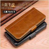 油蠟真皮 三星 Galaxy Note8 手機殼 頭層牛皮 防摔 磁釦 錢包款 支架插卡 三星 N950F 全包邊 保護套
