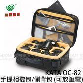 KATA OC-82 強化手提包 側背相機包 (24期0利率 免運 文祥貿易公司貨) 配TST熱塑防護盾牌技術 電腦包