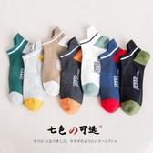 襪子男短襪夏天薄款透氣純棉
