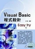 二手書博民逛書店 《Visual Basic程式設計 Easy try(附光碟)》 R2Y ISBN:9789862041918│徐毅