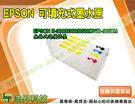 EPSON B-308/B308/B508DN/B-508DN 四色一組 填充空匣