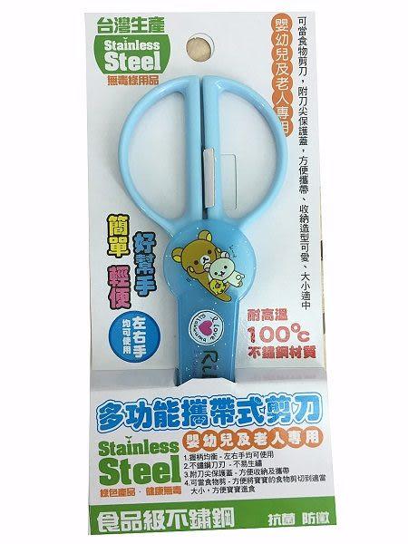 【卡漫共和國】15061500003 多功能攜帶型剪刀-藍 SAN-X 懶熊 奶妹 奶熊 拉拉熊 文具 辦公 正品