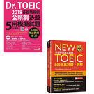 《New TOEIC多益新制黃金團隊5回...