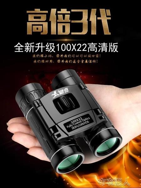 雙筒望遠鏡高倍高清夜視兒童戶外專業大人演唱會手機軍望 【快速出貨】