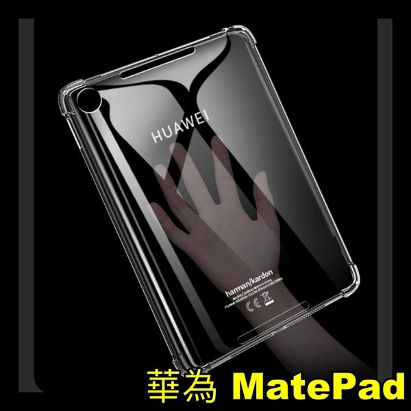 【萌萌噠】華為 HUAWEI MatePad (10.4吋) 還原真機 柔軟輕薄款 全包四角加厚透明矽膠軟殼 平板殼