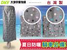 G-521 台灣製 彩色點點遮陽裙 防風防曬 防走光