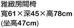 【森可家居】雅緻房間椅 7HY278-14