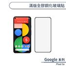 Google Pixel 3a 滿版全膠鋼化玻璃貼 保護貼 保護膜 鋼化膜 9H鋼化玻璃 螢幕貼 H06X7