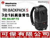 可傑  可刷卡 Manfrotto 曼富圖 Tri Backpack S 專業級三合一斜肩後背包 正成原廠公司貨 MA-BP-TS