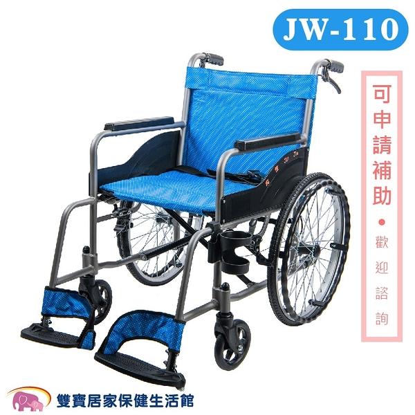 均佳 鋁合金輪椅 JW-110 機械式輪椅 經濟型輪椅 JW110 經濟輪椅 居家用輪椅 外出輪椅