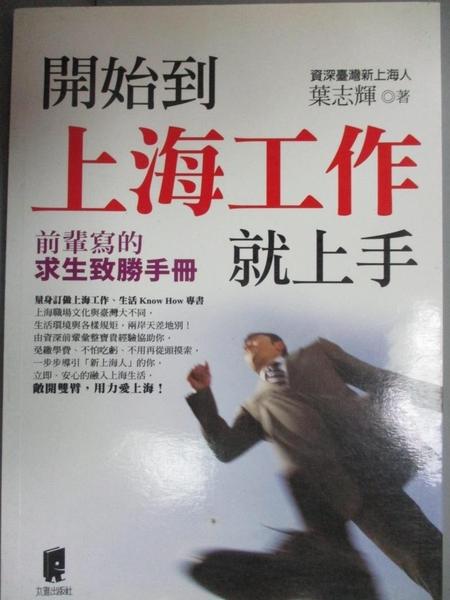 【書寶二手書T9/勵志_CWR】開始到上海工作就上手_葉志輝