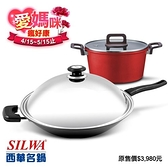 A0302《西華SILWA》37CM超硬陽極炒鍋+時尚陶瓷湯鍋20cm回饋組