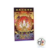 準提菩薩(精緻佛卡)50張 +城市解脫咒貼紙(2張) 【十方佛教文物】