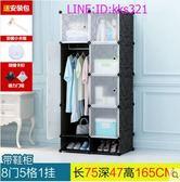 簡易衣櫃塑料小組合櫃子儲物收納櫃子佈藝簡約現代經濟型組裝衣櫥