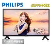 ~特價限量3台~飛利浦大型顯示器50PFH4052 (50吋 LED Full HD) LED電視