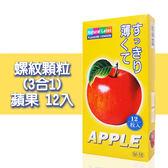 【愛愛雲端】樂趣3合1螺紋顆粒(蘋果)保險套12入(M-18) B500107
