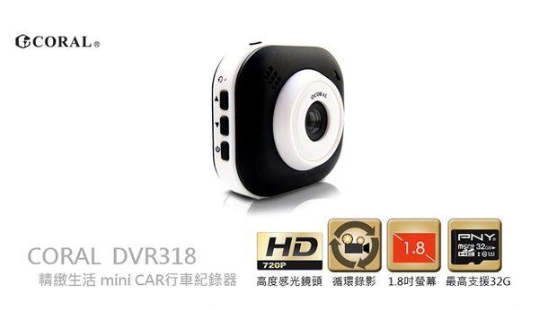 CORAL DVR-318 行車記錄器
