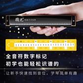 國光口琴初學者入門24孔重復音C調學生成人演奏級28孔風琴樂器