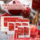 韓國黃金紅蔘紅石榴高濃縮口服液禮盒(附提袋)