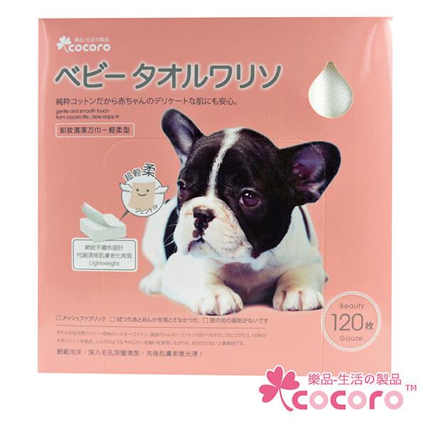 【COCORO樂品】輕柔型卸妝方巾 120枚|化妝棉 卸妝棉 清潔方巾 多功能潔膚棉