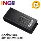 【24期0利率】GODOX 神牛 AD1200-WB1200 原廠鋰電池 開年公司貨 AD1200PRO 專用