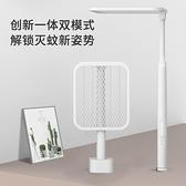 可伸縮折疊可當滅蚊燈USB充電多功能電蚊拍蒼蠅拍