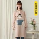 圍裙圍兜 長袖圍裙家用廚房防水防油可愛日系韓版做飯罩衣大人女時尚工作服 優拓