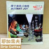 莊園級精品咖啡-耶加雪夫 5杯組 100%阿拉比卡咖啡豆 擁有自然果香風味 莊園咖啡豆 免運費