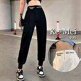 克妹Ke-Mei【ZT68314】HERON心機妹高腰拉鍊腰封式哈倫束口棉質運動褲