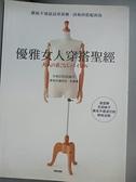 【書寶二手書T9/藝術_EOC】優雅女人穿搭聖經_石田純子