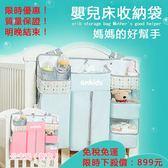 尿布袋 嬰兒床掛袋床頭收納袋多功能尿布收納床邊嬰兒置物袋整理袋 寶貝計畫