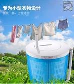 24H速出-手動洗衣洗衣機宿舍手搖脫水機不用電的拉衣服物甩幹桶手搖非拾秒 創意空間