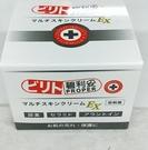 日本碧利妥修護乳霜EX 120g/瓶*6瓶