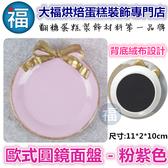【歐式圓鏡面盤粉紫】復古風參考鏡子盤英式三層架下午茶盤點心架蛋糕架婚禮布置翻糖Wilton