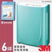 【3M專櫃} 3M 寶寶專用6坪空氣清淨機 馬卡綠 FA-B90DC-GN(適用3-6坪)加贈除臭濾網