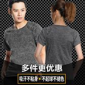速乾衣男短袖夏季吸汗透氣大碼戶外運動跑步快乾健身服半袖T恤女