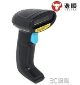 掃碼槍 浩順S51 激光有線條碼掃描槍 232串口 巴槍快遞單掃描 USB 鍵盤口 3C優購