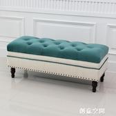 歐式沙發凳子客廳布藝換鞋凳實木臥室床尾凳服裝店長凳儲物擱腳凳 NMS創意空間