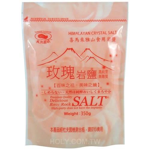 玫瑰鹽(食用鹽)【天然磨坊】