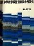 二手書R2YB無出版日《國民中學教學評量理論與參考實例 數學科》臺北市政府教育局