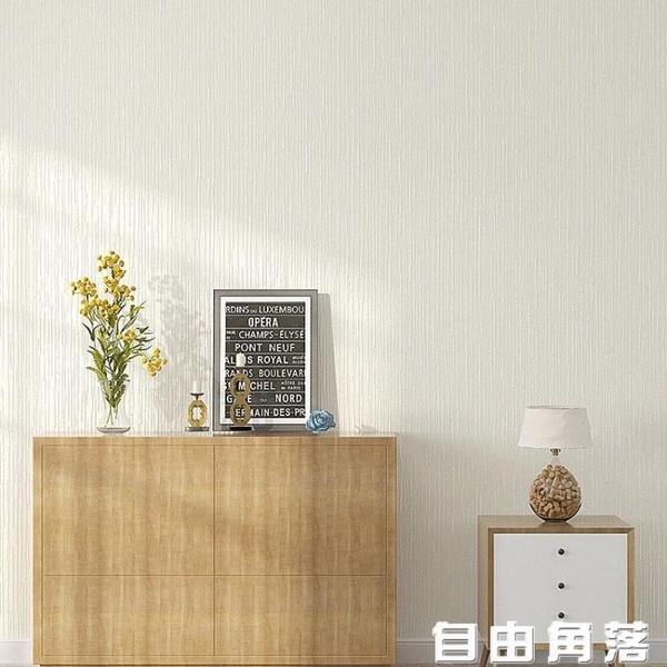 溫馨純素色大學生宿舍臥室自貼背景牆紙簡約現代立體3D無紡布壁紙 自由角落