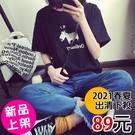 【100-0516】夏季新款韓版短袖個性...