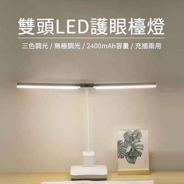 雙頭LED檯燈 USB充電式 無極調光 小夜燈 辦公閱讀宿舍臥室