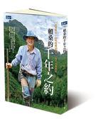 (二手書)賴桑的千年之約:台灣樹王30年耗費20億元,種下30萬棵樹